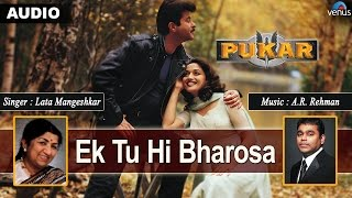 Pukar : Ek Tu Hi Bharosa Full Audio Song With Lyrics | Anil Kapoor, Madhuri Dixit, Namrata Shirodkar