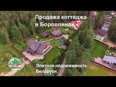 Элитная недвижимость в Беларусь, купить коттедж в Минске, усадьба в Боровлянах.