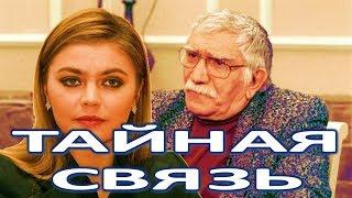 Вскрылась тайная связь Кабаевой и Джигарханяна!