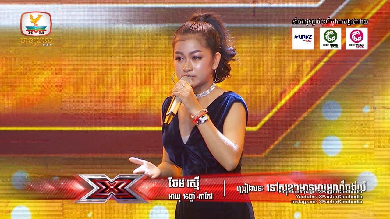 ដូចភ័យៗណាស់ប្អូន  - X Factor Cambodia - The Six Chairs Challenge