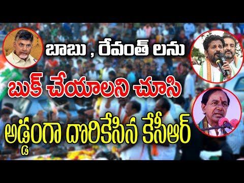 KCR's Plans To Shock Revanth And Chandra Babu Naidu Backfired || Telangana Elections || Kai Tv