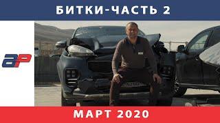 Цены на автомобили из США в Грузии на рынке Autopapa март 2020