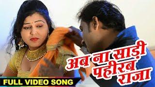 अब ना साड़ी पहिरब राजा || Virendra Tigre & Mala Sager 2019 || Ab Na Sari Pahirab Raja