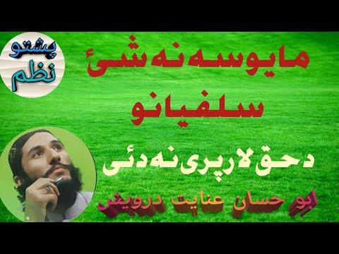 Download Inayat Darwesh   Pashto New Nazam 2021   Pashto Nazam Inayat Darwesh   Pashto Naat   Pashto Nazam
