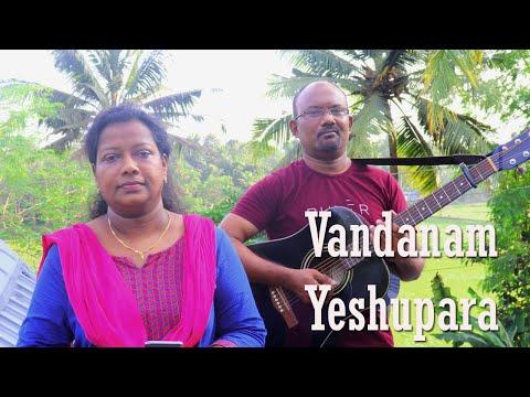 വന്ദനം യേശുപരാ | Vandanam Yeshupara