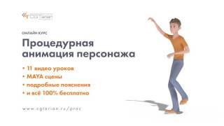 Процедурная анимация персонажей в MAYA - Онлайн курс и видео уроки