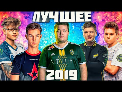 ЛУЧШИЕ МОМЕНТЫ CS:GO 2019