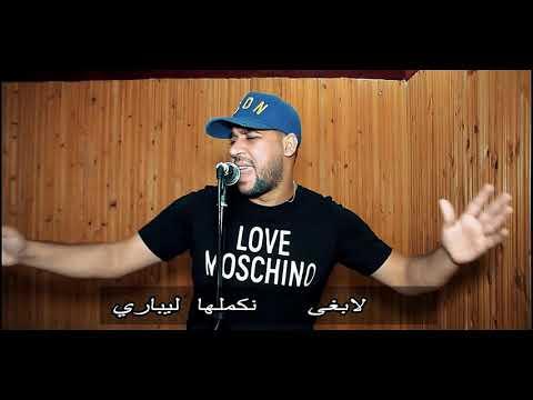 "Fethi Manar- Avec Amine la colombe / Ghabnatni Mesfara/"" غبنتني المصفارة "" ( Clip officiel 2018)"