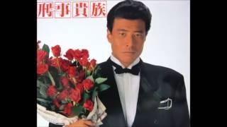 刑事貴族 ED 舘ひろし「抱きしめて」 ~TVバージョン~を製作してみました...
