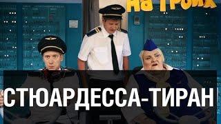 Стюардесса-тиран — На троих — 8 серия