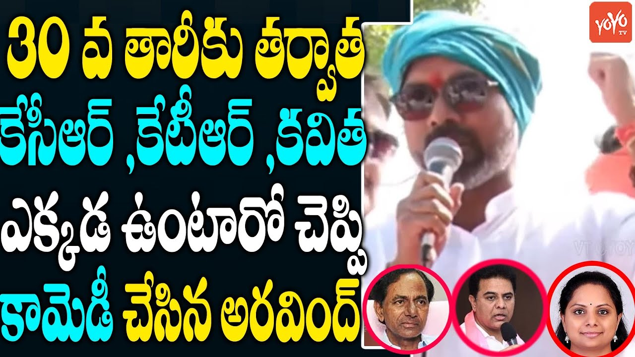 Download MP Dharmapuri Arvind Hilarious Punches on CM KCR & KTR   Huzurabad Election Campaign   YOYO TV