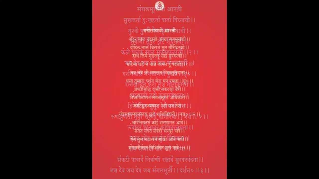Marathi Aarti Pdf