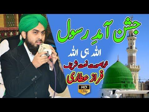 Special Kalam Rabi ul Noor l Jashan E Amad E Rasool Allah Hi Allah l By Faraz Attari Melodies Voice