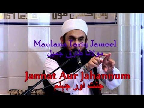 Jannat Aur Jahannum - Maulana Tariq Jameel Dars O Bayanat - جنت اور جہنم (Heaven And Hell )