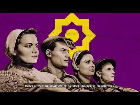 Что такое Евразийский союз