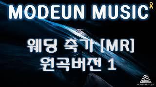 [축가] 정준하 & 스윗소로우 - 정주나요 [M…