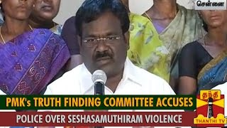 PMK's Truth Finding Committee Accuses Police over Sesasamuthiram Village Violence spl tamil video news 29-08-2015 Thanthi TV