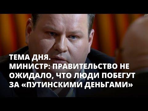 Министр: Правительство не ожидало, что так востребованы будут «путинские выплаты». Тема дня
