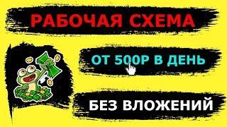 РАБОЧАЯ СХЕМА для заработка денег в интернете БЕЗ ВЛОЖЕНИЙ в 2019 ГОДУ/500 РУБЛЕЙ В ДЕНЬ!
