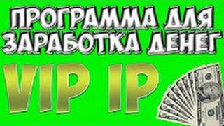 Программа для заработка VipIp обзор, Автосерфинг за деньги Автозаработок Заработок на автомате