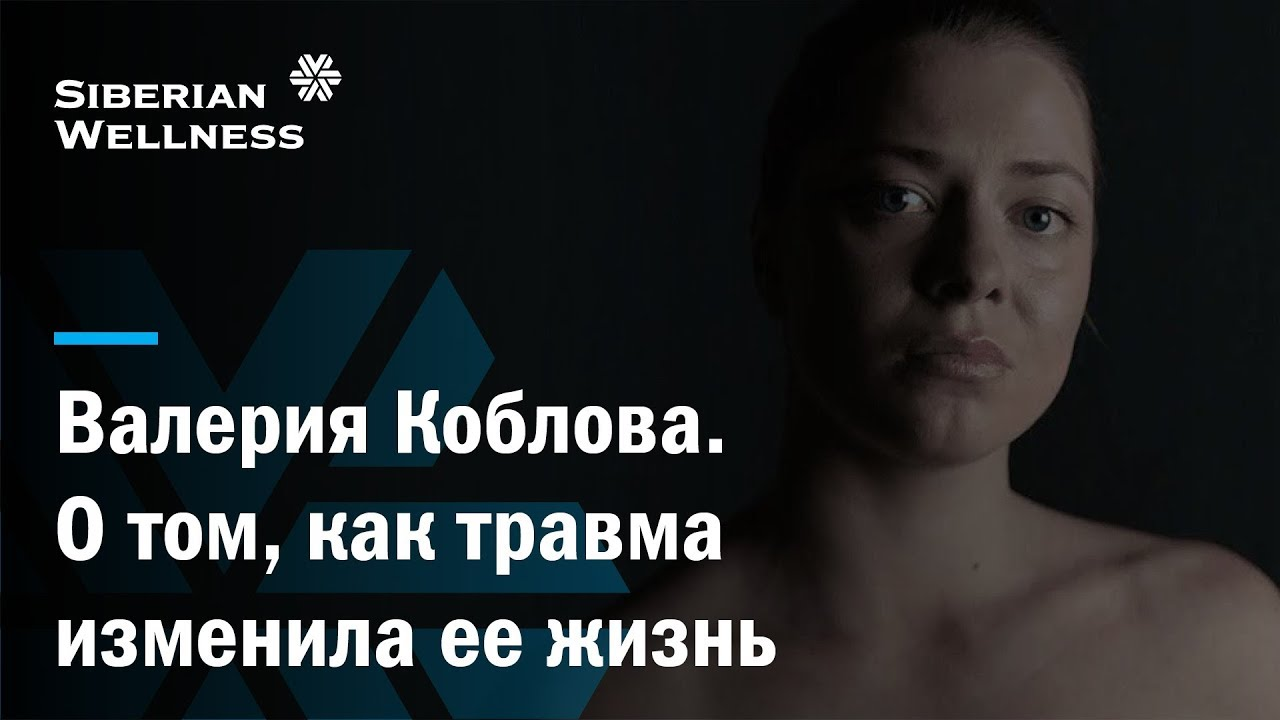 Истории спортсменов: Валерия Коблова о том, как серьезная травма изменила ее восприятие жизни!