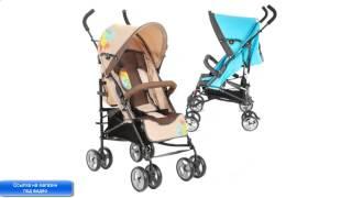 интернет магазин детских товаров коляски
