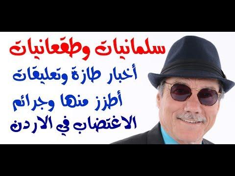 د.أسامة فوزي # 1108 - سلمانيات وطقعانيات طازة وتقرير مفجع عن جرائم الاغتصاب في الاردن