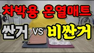 차박용 온열매트 리뷰 | 겨울차박의 필수템 파워뱅크