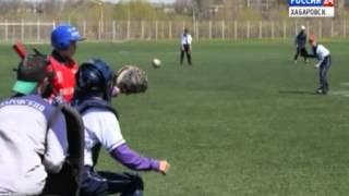 Вести-Хабаровск. Бейсбол. Первенство Хабаровского края