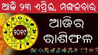 Ajira Rasifala | 23 April 2019 | Odisha Today Horoscope | Bhagya Bhabisya | Odia Online