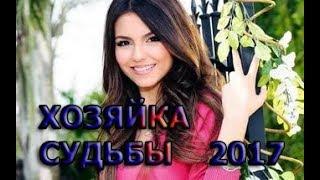 РУССКАЯ ЖИЗНЕННАЯ МЕЛОДРАМА «ХОЗЯЙКА СУДЬБЫ» Русские Фильмы 2017 HD