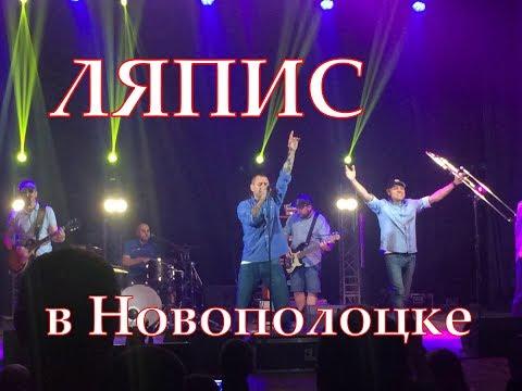 Концерт Ляписа в Новополоцке 2017 Потрясающий драйв!!!