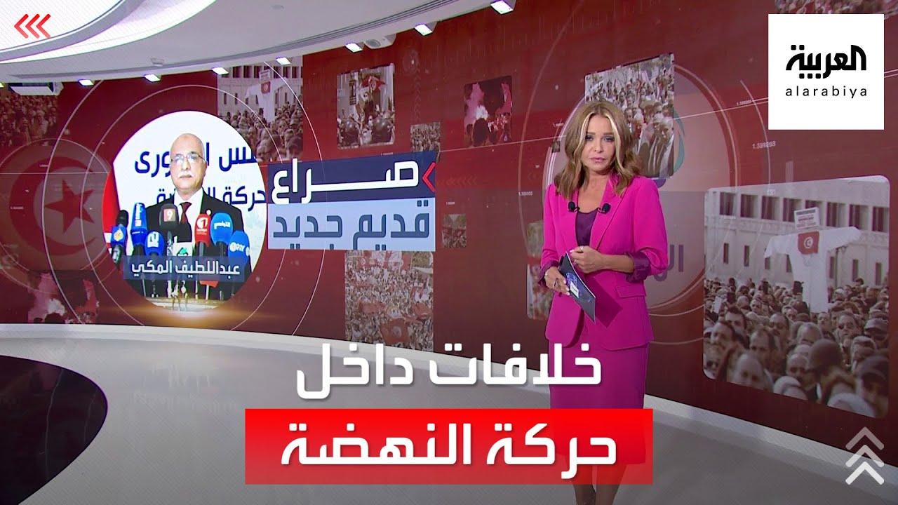 شباب النهضة تطالب الغنوشي بتحمل المسؤولية والاعتراف بالخطأ  - نشر قبل 19 دقيقة