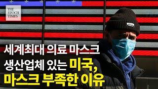 [본사 뉴스] 미국은 왜 마스크 부족에 시달릴까?