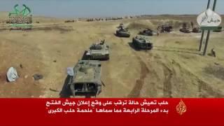 التطورات الميدانية في معركة حلب