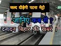 Nitish Government Allow 384 crore for first phase of metro , breaking ne...