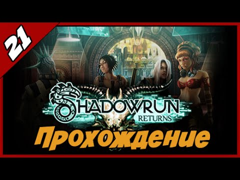 Прохождение Shadowrun Returns ➨ Охота начинается ► Часть #21