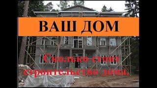 Сколько стоит дом построить из теплой керамики,  Дом не за миллион, не одноэтажная Россия.