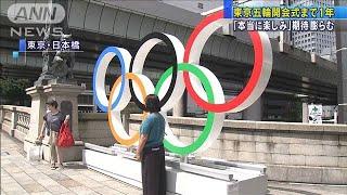 新国立競技場は9割完成 五輪競技体験イベントも(19/07/24)