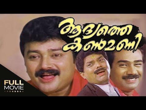 Aadyathe Kanmani Malayalam  Full Movie