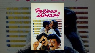 Aadyathe Kanmani Malayalam  Full Movie