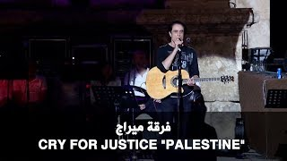 "فرقة ميراج - ""CRY FOR JUSTICE ""PALESTINE"