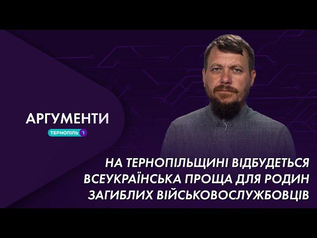 На Тернопільщині відбудеться Всеукраїнська проща для родин загиблих військослужбовців   Аргументи