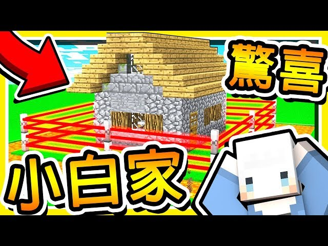 Minecraft 偷偷進入【小白的世界】😂 !! 幫小白準備【驚喜地圖】!! 鬧到要砍頻道XD !! 全字幕