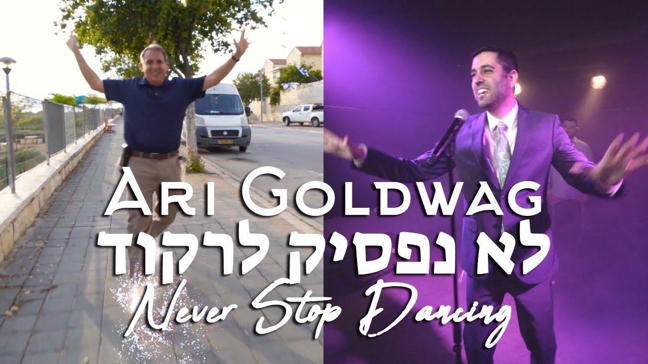 Ari Goldwag Lo Nafsik Lirkod [Official Video] ארי גולדוואג - לא נפסיק לרקוד קליפ רשמי