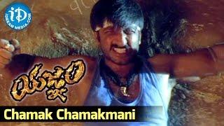 Gambar cover Yagnam Movie - Chamak Chamakmani Video Song || Gopichand, Sameera Banerjee || Mani Sharma