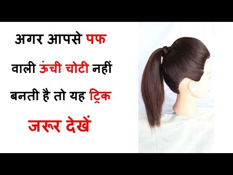 high ponytail with puff || ponytail trick || ponytail || hair style girl || hairstyles || hairstyle