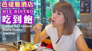 芭達雅Jomtien酒店吃到飽《Centra by Centara Maris Resort ...
