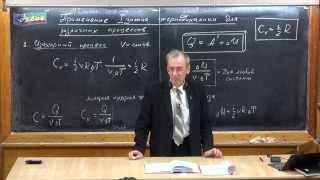 Урок 172. Применение 1 закона термодинамики для различных процессов