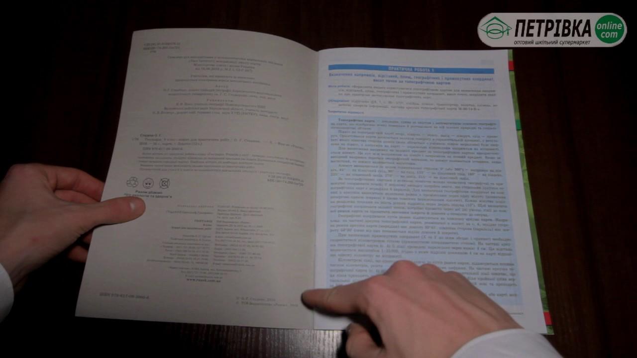 Тетрадь для практических работ по географии 9 класс ответы бойко